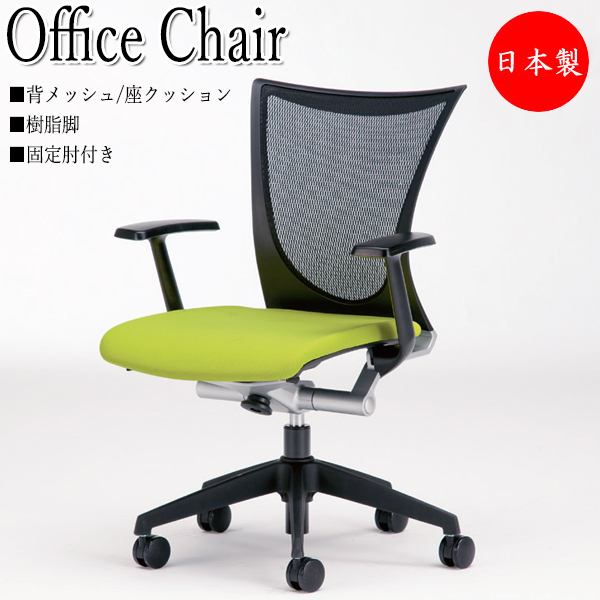 Office Chair Pasoconcea Desk Chair Chair Chair Tall Mesh Seat Cushion Arm  Resin Legs Castors Synchro Lot King High NO 0058 High Function Commercial  ...
