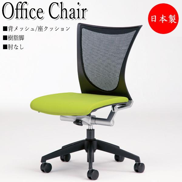 オフィスチェア パソコンチェア デスクチェア NO-0059 椅子 いす イス 背メッシュ 座クッション 肘なし 樹脂脚 キャスター付 シンクロロッキング ハイバック