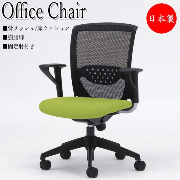 オフィスチェア パソコンチェア デスクチェア 椅子 いす イス スタンダードタイプ 固定肘付 樹脂脚 上下調節可能 シンクロロッキング機構 NO-0065P