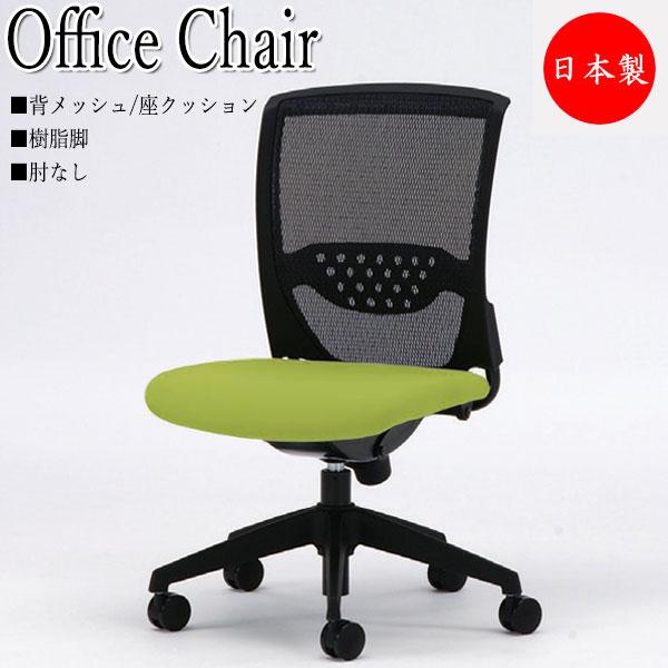 オフィスチェア パソコンチェア デスクチェア NO-0067P 椅子 いす イス スタンダードタイプ 肘なし 樹脂脚 上下調節可能 シンクロロッキング機構