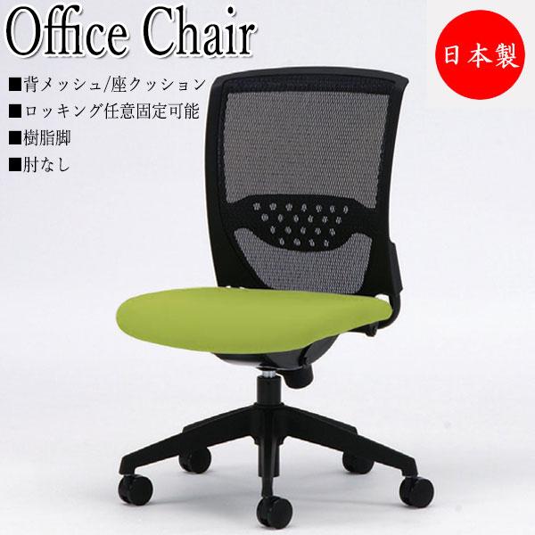 オフィスチェア パソコンチェア デスクチェア NO-0068 椅子 いす イス スタンダードタイプ 肘なし 樹脂脚 上下調節可能 ロッキング任意固定式