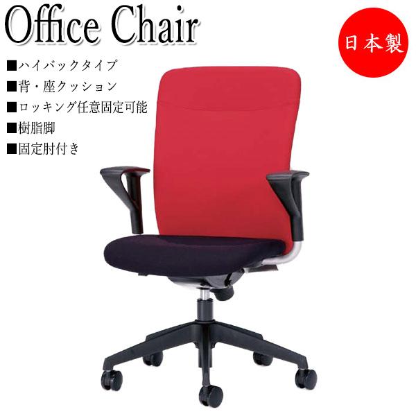 オフィスチェア パソコンチェア デスクチェア NO-0071 椅子 いす イス ハイバックタイプ 肘付 上下調節可能 ロッキング任意固定式