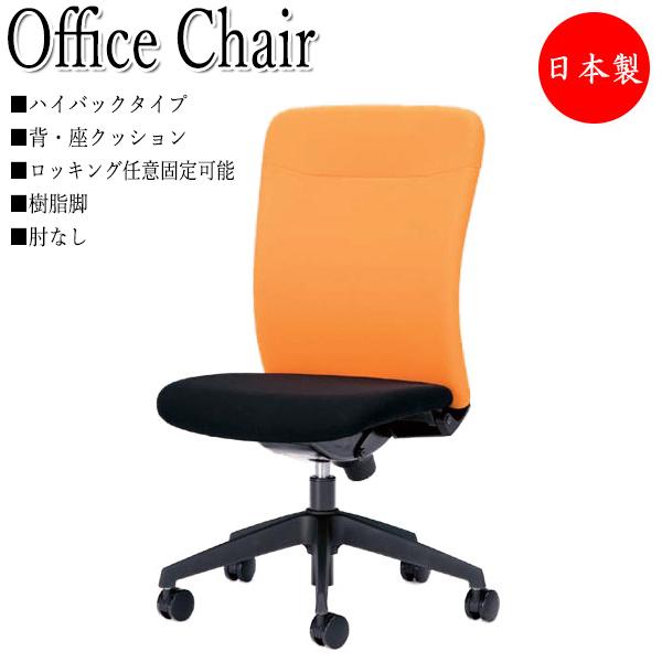 オフィスチェア パソコンチェア デスクチェア NO-0073P 椅子 いす イス ハイバックタイプ 肘無 上下調節可能 ロッキング任意固定式