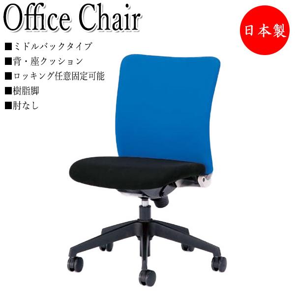 オフィスチェア パソコンチェア デスクチェア NO-0074 椅子 いす イス ミドルバックタイプ 肘無 上下調節可能 ロッキング任意固定式