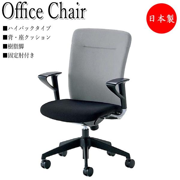 オフィスチェア パソコンチェア デスクチェア NO-0075 椅子 いす イス ハイバックタイプ 肘付 上下調節可能 シンクロロッキング機構