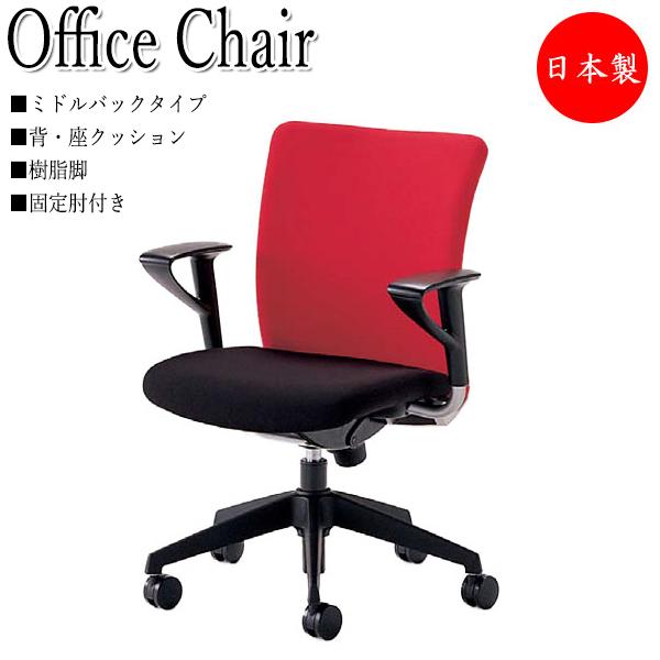 オフィスチェア パソコンチェア デスクチェア NO-0076P 椅子 いす イス ミドルバックタイプ 肘付 上下調節可能 シンクロロッキング機構
