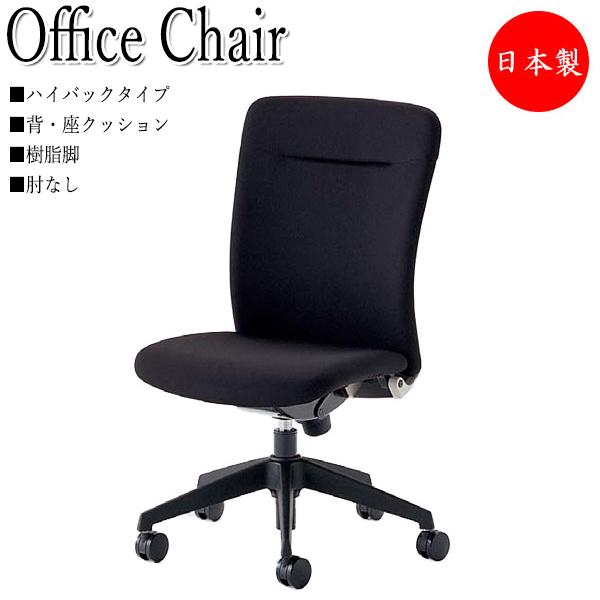 オフィスチェア パソコンチェア デスクチェア 椅子 いす イス ハイバックタイプ 肘無 上下調節可能 シンクロロッキング機構 NO-0077P