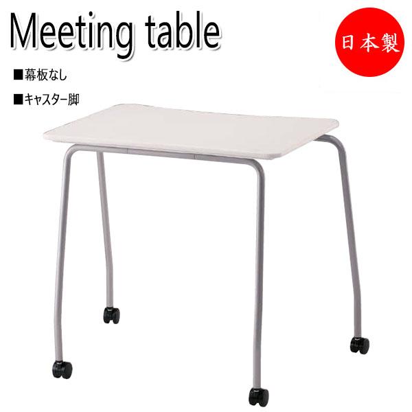 会議テーブル ワークデスク NO-0084 ミーティングテーブル 机 作業テーブル ブロー成型天板 スチールフレーム スタッキング可能 キャスター脚
