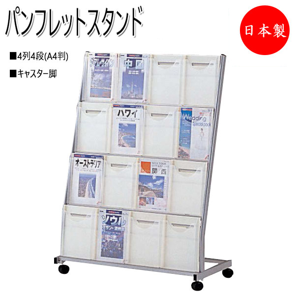 パンフレットケース 書類ケース オフィスアクセサリー 収納家具 オフィス家具 4列4段 NO-0113