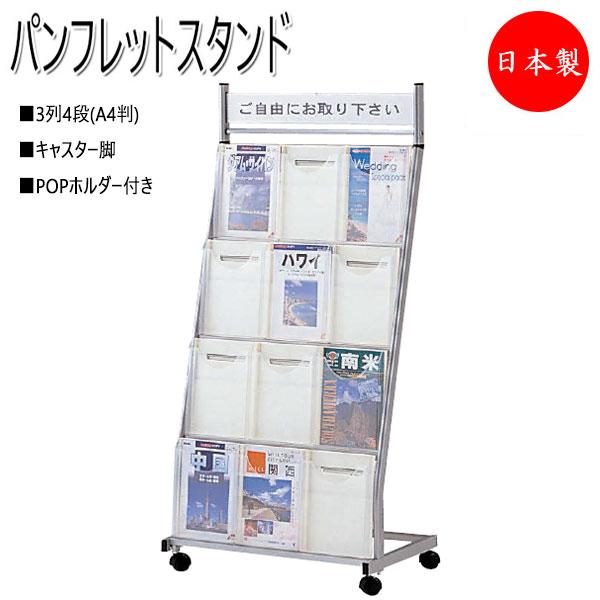 パンフレットケース 書類ケース NO-0115 オフィスアクセサリー 収納家具 オフィス家具 3列4段 POPホルダー付