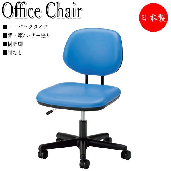 事務椅子 オフィスチェア パソコンチェア NO-0333P ローバックタイプ 肘無 レザー張り 樹脂脚 上下調節可能 ロッキング機構