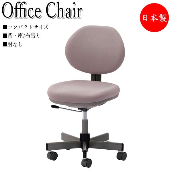 事務椅子 オフィスチェア パソコンチェア コンパクトサイズ 肘無 布張 上下調節可能 背ロッキング機構 NO-0342P