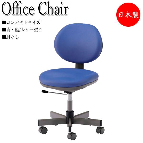 事務椅子 オフィスチェア パソコンチェア NO-0343P コンパクトサイズ 肘無 レザー張 上下調節可能 背ロッキング機構