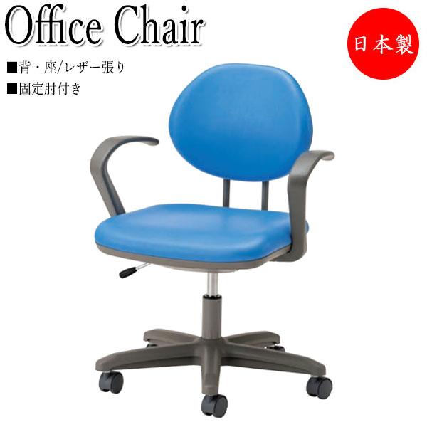 事務椅子 オフィスチェア パソコンチェア NO-0344 デスクチェア イス いす 肘付 レザー張 上下調節可能 背ロッキング機構