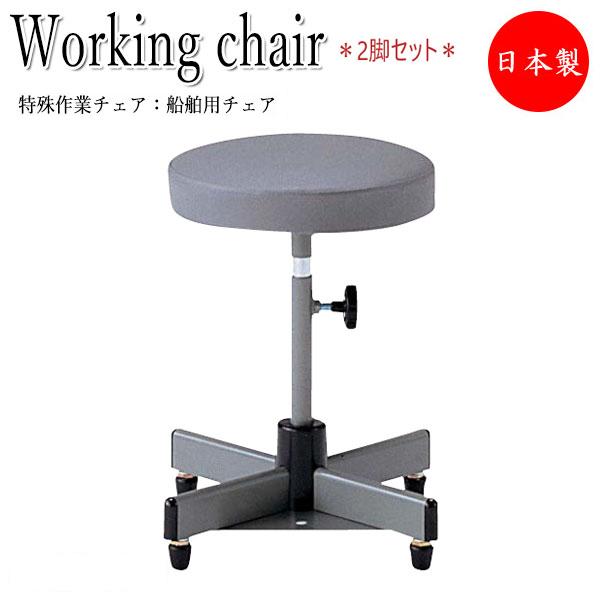 2脚セット 船舶用チェア 床固定椅子 NO-0397 オフィスチェア 作業椅子 スツール 丸椅子 ワークチェア レザー張り 手動上下調節