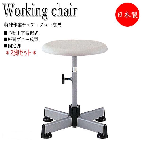 2脚セット 特殊作業用チェア スツール 丸イス 作業椅子 パソコンチェア ワークチェア ミドルタイプ ブロー成型座 固定脚 手動上下調節 NO-0401