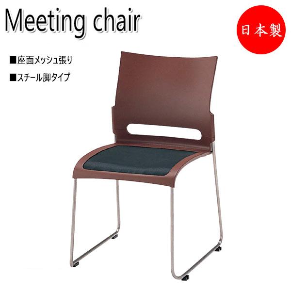 会議用チェア スタックチェア NO-0443-1 オフィスチェア ミーティングチェア リフレッシュチェア メッシュ張り スチール脚 スタッキング可能