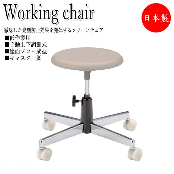 導電チェア 作業椅子 パソコンチェア ワークチェア クリーンチェア ロータイプ ブロー成型座 キャスター付 手動上下調節 NO-0453-1