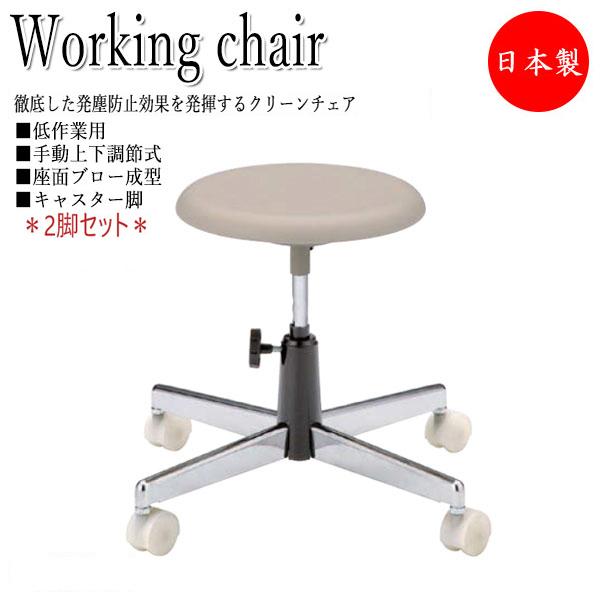 2脚セット 導電チェア 作業椅子 パソコンチェア NO-0453D ワークチェア クリーンチェア ロータイプ ブロー成型座 キャスター付 手動上下調節