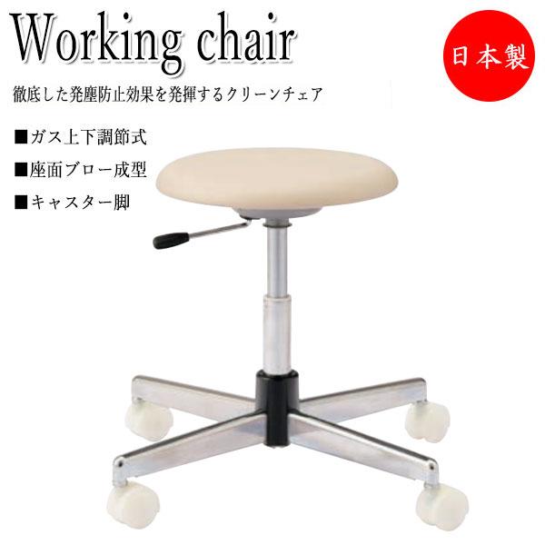 導電チェア 作業椅子 パソコンチェア NO-0454 ワークチェア クリーンチェア ミドルタイプ ブロー成型座 キャスター付 ガス上下調節