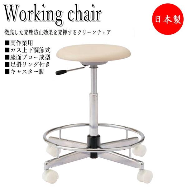 導電チェア 作業椅子 パソコンチェア NO-0455D ワークチェア クリーンチェア ハイタイプ ブロー成型座 キャスター付 ガス上下調節