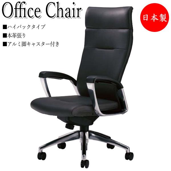 プレジデントチェア 会議椅子 デスクチェア ハイバックタイプ 本革 アルミ脚 上下調節可能 シンクロロッキング機構 NO-0471