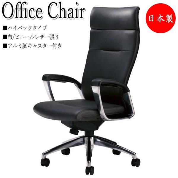 プレジデントチェア 会議椅子 デスクチェア ハイバックタイプ アルミ脚 上下調節可能 シンクロロッキング機構 NO-0473