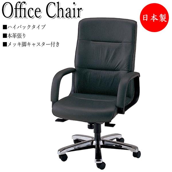プレジデントチェア 会議椅子 デスクチェア NO-0477 ハイバックタイプ 肘付 本革 メッキ脚 上下調節可能 ダイナミックロッキング機構