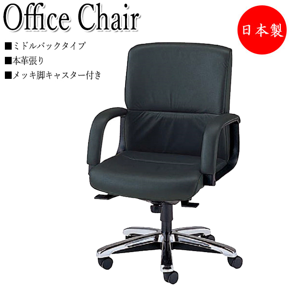 プレジデントチェア 会議椅子 デスクチェア ミドルバックタイプ 肘付 本革 メッキ脚 上下調節可能 ダイナミックロッキング機構 NO-0478