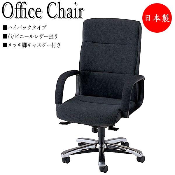 プレジデントチェア 会議椅子 デスクチェア ハイバックタイプ 肘付 メッキ脚 上下調節可能 ダイナミックロッキング機構 NO-0479P
