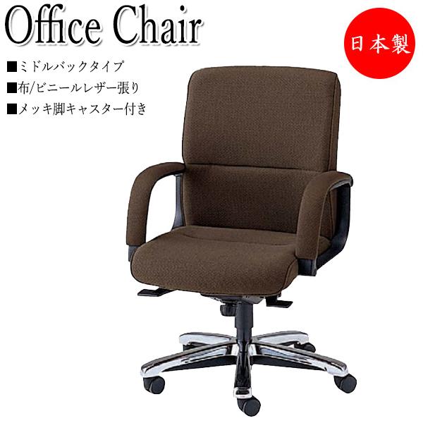 プレジデントチェア 会議椅子 デスクチェア NO-0480P ミドルバックタイプ 肘付 メッキ脚 上下調節可能 ダイナミックロッキング機構