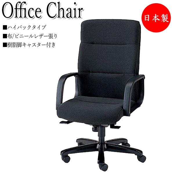 プレジデントチェア 会議椅子 デスクチェア NO-0481 ハイバックタイプ 肘付 樹脂脚 上下調節可能 ダイナミックロッキング機構