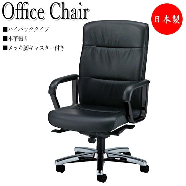 プレジデントチェア 会議椅子 デスクチェア NO-0483 ハイバックタイプ 本革 肘付 上下調節可能 ロッキング機構