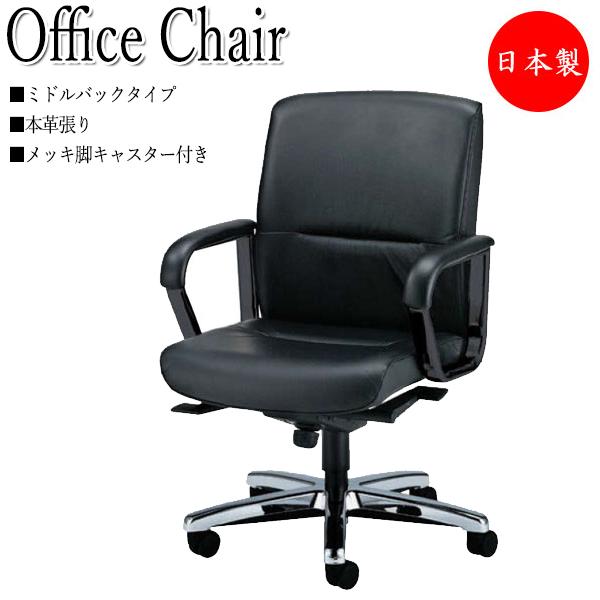 プレジデントチェア 会議椅子 デスクチェア NO-0484 ミドルバックタイプ 本革 肘付 上下調節可能 ロッキング機構