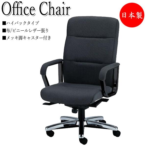 プレジデントチェア 会議椅子 デスクチェア ハイバックタイプ 肘付 上下調節可能 ロッキング機構 NO-0485P