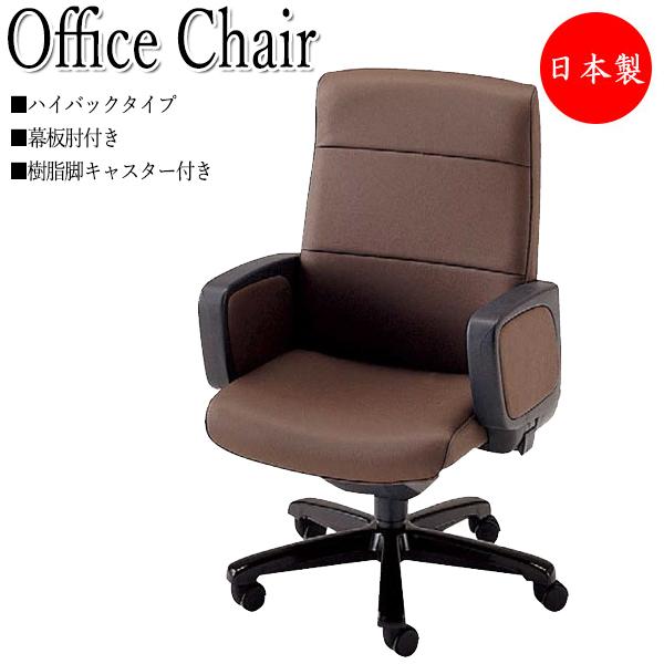 プレジデントチェア 会議椅子 デスクチェア ハイバックタイプ 幕板肘付 樹脂脚 上下調節可能 ロッキング機構 NO-0487