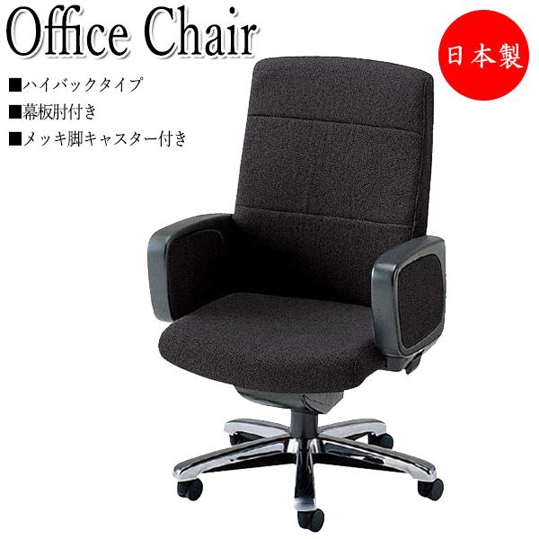 プレジデントチェア 会議椅子 デスクチェア NO-0488P ハイバックタイプ 幕板肘付 メッキ脚 上下調節可能 ロッキング機構