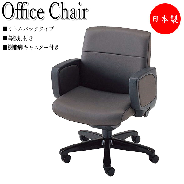 プレジデントチェア 会議椅子 デスクチェア NO-0489 ミドルバックタイプ 幕板肘付 樹脂脚 上下調節可能 ロッキング機構