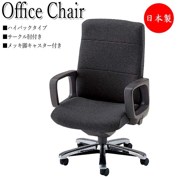 プレジデントチェア 会議椅子 デスクチェア NO-0492 ハイバックタイプ サークル肘付 メッキ脚 上下調節可能 ロッキング機構