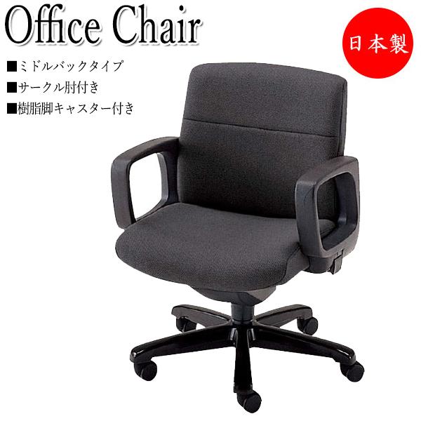 プレジデントチェア 会議椅子 デスクチェア NO-0493P ミドルバックタイプ サークル肘付 樹脂脚 上下調節可能 ロッキング機構