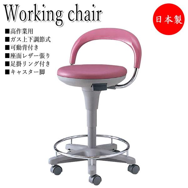 マルチスツール 作業椅子 デスクチェア NO-0533 パソコンチェア ワークチェア ハイタイプ 背付 レザー張り キャスター付 ガス上下調節