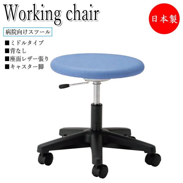 病院向けスツール メディカルチェア NO-0541 作業椅子 丸イス 診察椅子 ミドルタイプ レザー張り キャスター付 ガス上下調節