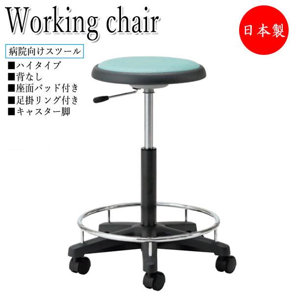 病院向けスツール メディカルチェア NO-0544D 作業椅子 丸イス 診察椅子 ハイタイプ レザー張り キャスター付 ガス上下調節