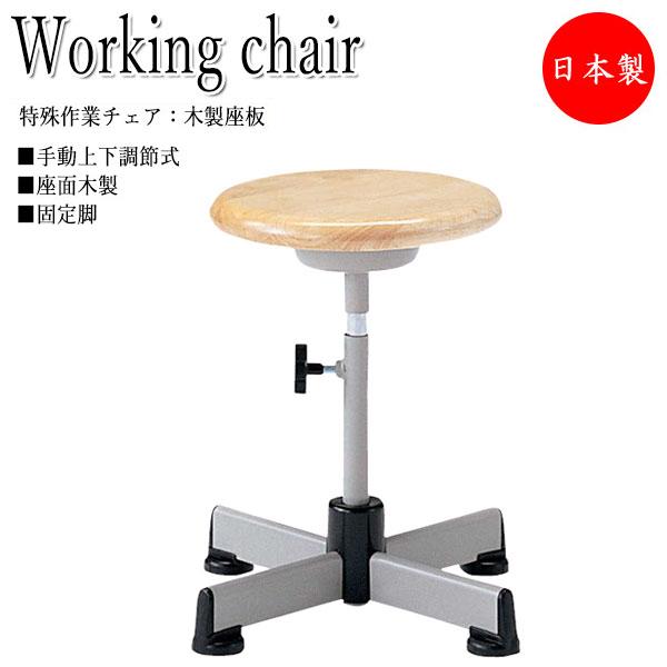特殊作業用チェア スツール 丸イス 作業椅子 パソコンチェア ワークチェア ミドルタイプ 木製座 固定脚 手動上下調節 NO-0554-1
