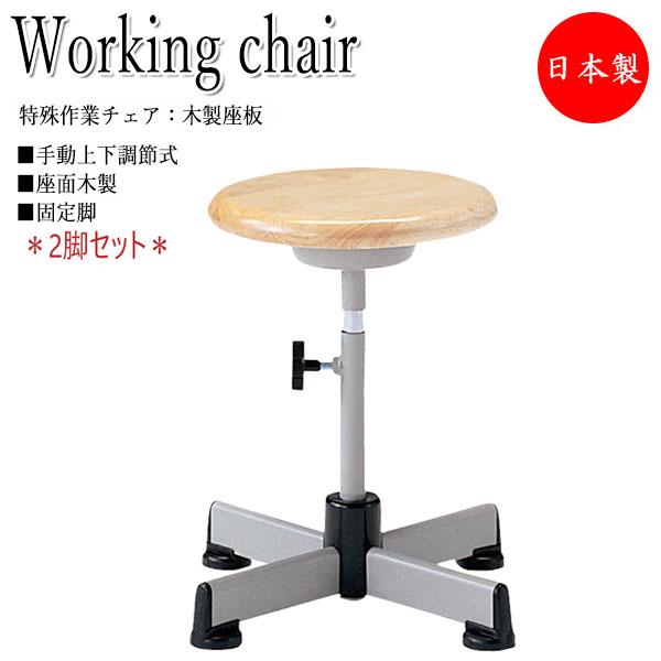 2脚セット 特殊作業用チェア スツール 丸イス 作業椅子 パソコンチェア ワークチェア ミドルタイプ 木製座 固定脚 手動上下調節 NO-0554