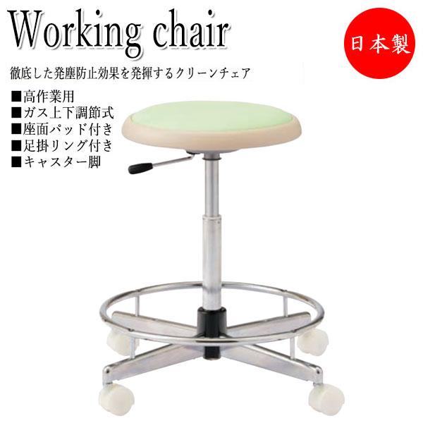 導電チェア 作業椅子 パソコンチェア NO-0558 ワークチェア クリーンチェア ハイタイプ ブロー成型座 パッド付 キャスター付 ガス上下調節