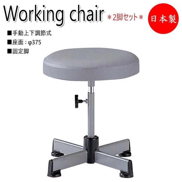 2脚セット ワークチェア 作業椅子 スツール NO-0560 レザー張り グレー 樹脂固定脚 手動上下調節式