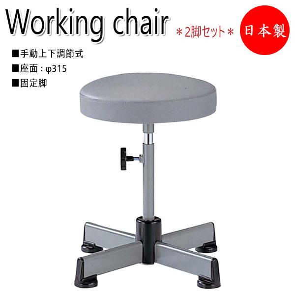 2脚セット ワークチェア 作業椅子 スツール NO-0562 レザー張り グレー 樹脂固定脚 手動上下調節式