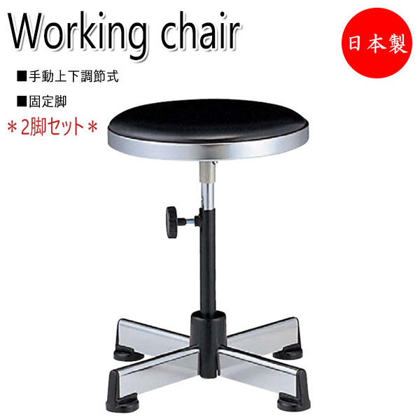 2脚セット ワークチェア 作業椅子 スツール NO-0570D レザー張り ブラック 樹脂固定脚 手動上下調節式