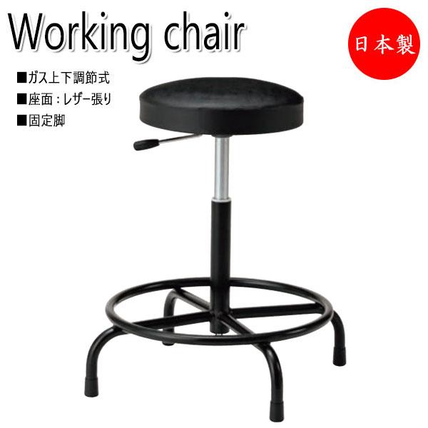 ワークチェア 作業椅子 スツール オペレータチェア 製図 ハイタイプ レザー張り 固定脚 ガス上下調節 NO-0581